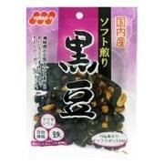 国内産ソフト煎り黒豆 60g