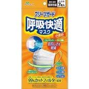 ピップヘルス プリーツガード 呼吸快適マスク 小さめサイズ 個別包装 7枚入