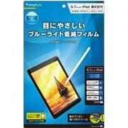 TR-IPD189-PF-BCCC [iPad 6th/5th/Pro 9.7/Air 2/Air 光沢 ブルーライト低減 液晶保護フィルム]