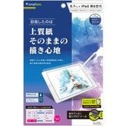 TR-IPD189-PF-PLAG [iPad 第6世代/第5世代/Pro 9.7/Air 2/Air 反射防止 上質紙のような書き心地 液晶保護フィルム]