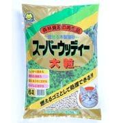 スーパーウッディー 大粒 6L [猫用トイレ・衛生用品]