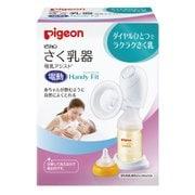 さく乳器 母乳アシスト 電動Handy Fit [搾乳器]