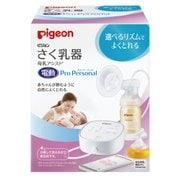 さく乳器 母乳アシスト 電動Pro Personal [搾乳器]