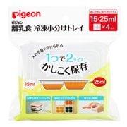 離乳食冷凍小分けトレイ 15・25ml [離乳食調理器具]