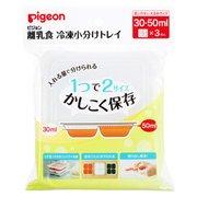 離乳食冷凍小分けトレイ 30・50ml [離乳食調理器具]
