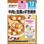 管理栄養士の食育ステップレシピ 牛肉と豆腐のすき焼き 80g [ベビーフード(レトルト) 12ヵ月頃~]