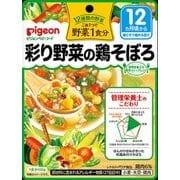管理栄養士の食育ステップレシピ 野菜 彩り野菜の鶏そぼろ 100g [ベビーフード(レトルト) 12ヵ月頃~]
