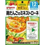 管理栄養士の食育ステップレシピ 野菜 鶏だんごのミネストローネ100g [ベビーフード(レトルト) 12ヵ月頃~]