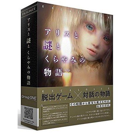 ESCALOGUE アリスと謎とくらやみの物語 [ボードゲーム]