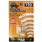 HR123 [白熱球 ウインカー/バックランプ T20 12V 21W]