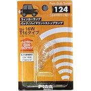 HR124 [白熱球 ウインカー/バックランプ  T16 12V 16W]