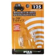 HR125 [白熱球 ポジション/ルームランプ T10 12V 5W]