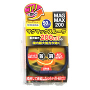 マグマックス ループ ネイビー 50cm