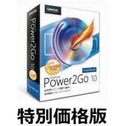 POWER2GO 10 PLATINUM 通常版 [Windowsソフト]