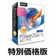 POWER2GO 10 PLATINUM 乗り換え・アップグレード版 [Windowsソフト]
