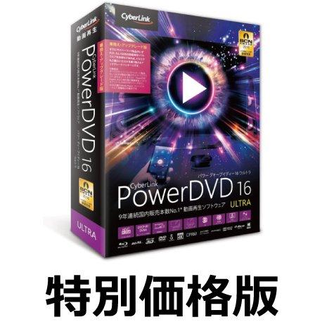 POWERDVD 16 ULTRA 乗り換え・アップグレード版 [Windowsソフト]