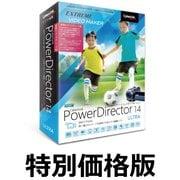 POWERDIRECTOR 14 ULTRA 乗り換え・アップグレード版 [Windowsソフト]