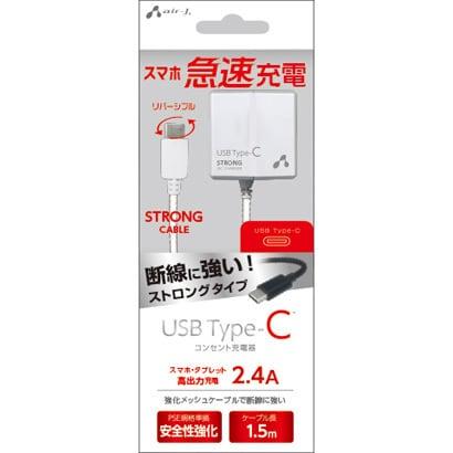 AKJ-CT24STG WH [高出力2.4A Type-C ストロングタイプ AC充電器 150cm ホワイト]