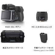 HJ3015027 H6D-50c スタートアップキット HC 2.8/80mm [H6D-50c ボディ+交換レンズ「HC 2.8/80mm」]