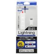 FS-MFILJ015-WH [ライトニング-イヤホンジャック 変換ケーブル 充電機能付 0.15m ホワイト]