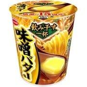 タテ型 飲み干す一杯 味噌バター味ラーメン 67g [即席カップ麺]