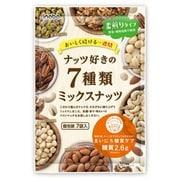ナッツ好きの7種類ミックスナッツ(ロカボ) 154g [ミックスナッツ]