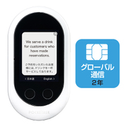POCKETALK(ポケトーク)W+グローバルSIM(2年) 商用・業務利用ライセンス付き [携帯型通訳デバイス Wi-Fiモデル ホワイト]
