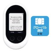 POCKETALK(ポケトーク)W+グローバルSIM(2年) [携帯型通訳デバイス Wi-Fiモデル ホワイト]