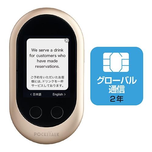 POCKETALK(ポケトーク)W+グローバルSIM(2年) [携帯型通訳デバイス Wi-Fiモデル ゴールド]