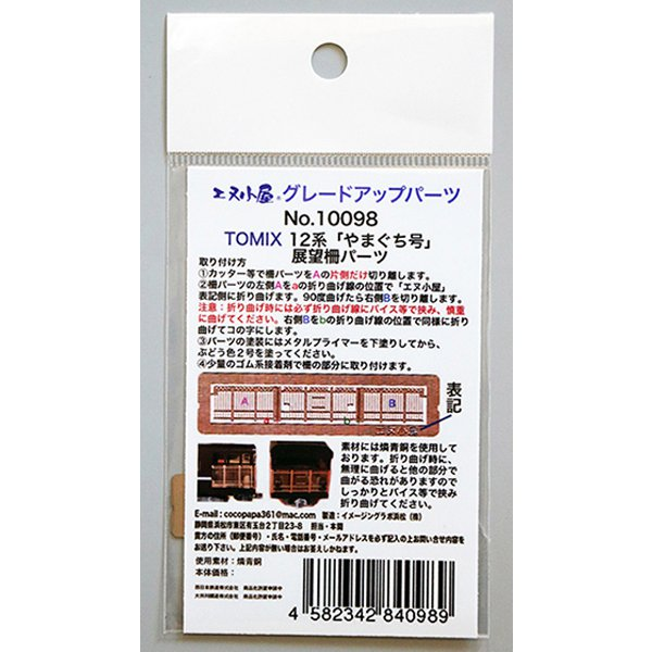 10098 [Nゲージ 12系やまぐち号用 展望柵]