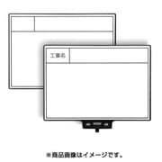 221303 [ハンドプラスボード ホワイトタイプ HP-W8]