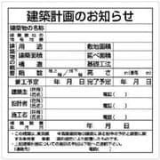 302-21 [建築計画のお知らせ 東京都型 エコユニボード 900×900mm]
