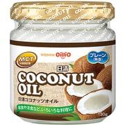 ココナッツオイル 130g