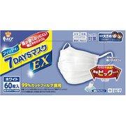 7DAYSマスク EX 60枚 大きめ ホワイト [マスク]