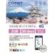 Comst 2GB / 30days [データ通信専用プリペイドSIMカード SIMアダプタセット標準同梱 2GB/30日]