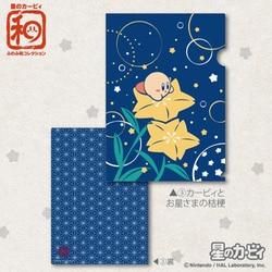 星のカービィ ふわふ和コレクション クリアファイル 3 カービィとお星さまの桔梗 [キャラクターグッズ]