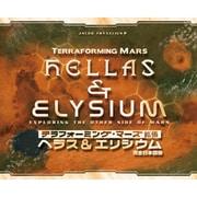 テラフォーミング・マーズ拡張 ヘラス&エリシウム 完全日本語版 [ボードゲーム]