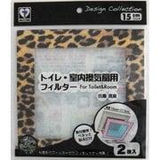 E-318-AY [トイレ・浴室換気用フィルター 15cm用 アニマル柄 2枚入]