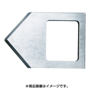 D62-1 [ アングルカッター用上刃]