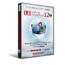 LB イメージバックアップ12 PRO [Windowsソフト バックアップ]