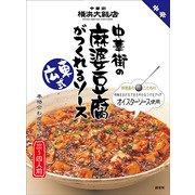 中華街の麻婆豆腐がつくれるソース(広東式)120g
