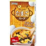 ふんわり たまごスープ 8袋入