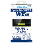 UQWiMAX Speed Wi-Fi NEXT W05用 強化ガラス保護フィルム 9H ラウンドエッジ 0.33mm