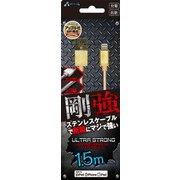 MUJ-GK150 GD [ULTRA STRONG ステンレス Lightningケーブル 1.5m ゴールド]