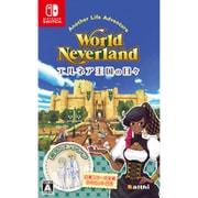 ワールドネバーランド エルネア王国の日々 [Nintendo Switchソフト]