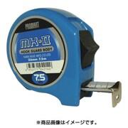 MK2575 [MK2 25 7.5m]