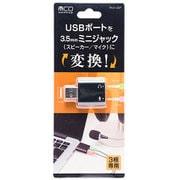 PAA-U3P [オーディオ変換アダプタ USBポート - 3.5mmミニジャック 3極タイプ]