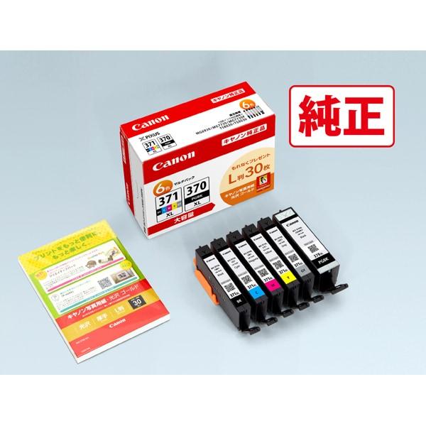 BCI-371XL+370XL/6MPV [インクタンク BCI-371XL(BK/C/M/Y/GY)+BCI-370XLマルチパックV(大容量)]