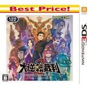 大逆転裁判 2 -成歩堂龍ノ介の覺悟- Best Price! [3DSソフト]
