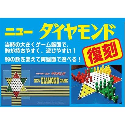 ニューダイヤモンド [ボードゲーム]